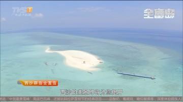 [HD][2019-08-04]一起旅游吧