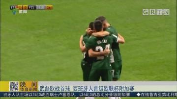 武磊欧战首球 西班牙人晋级欧联杯附加赛