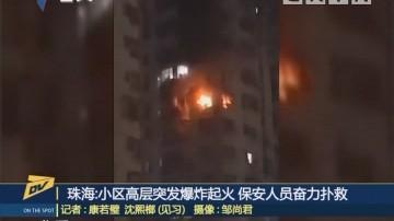 珠海:小区高层突发爆炸起火 保安人员奋力扑救