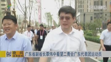 广东省副省长覃伟中看望二青会广东代表团运动员