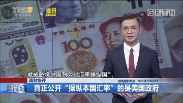 """南财快评:真正公开""""操纵本国汇率""""的是美国政府"""