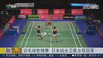 羽毛球世錦賽 日本組合衛冕女雙冠軍