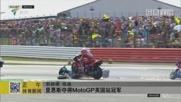 里恩斯奪得MotoGP英國站冠軍
