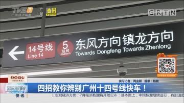 四招教你辨别广州十四号线快车!