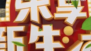 [2019-08-21]乐享新生活-智活大湾区:智享湾区:京穗港台大学生汇聚广州实习交流