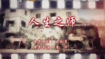 [2019-08-09]七十二家房客:人生之师