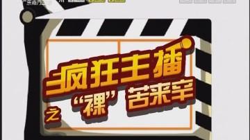 """[2019-08-25]都市笑口组:疯狂主播之""""裸""""苦来辛"""