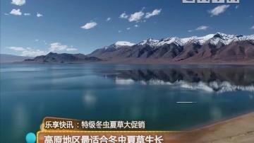 乐享快讯:高原地区最适合冬虫夏草生长