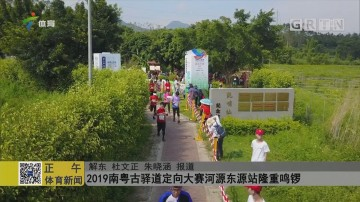 2019南粵古驛道定向大賽河源東源站隆重鳴鑼
