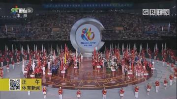 全國第十屆殘運會暨第七屆特奧會開幕