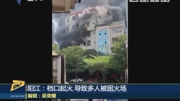 阳江:档口起火 导致多人被困火场