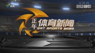 [HD][2019-08-12]正午体育新闻:埃尔克森独享射手王 恒大客场挑落国安