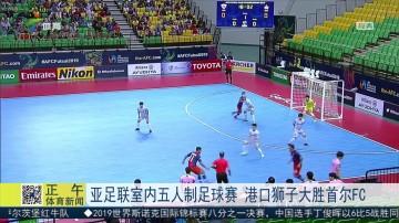 亚足联室内五人制足球赛 港口狮子大胜首尔FC