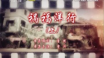 [2019-08-12]七十二家房客:祸福洋行(上)
