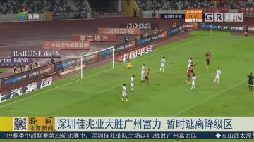 深圳佳兆业大胜广州富力 暂时逃离降级区