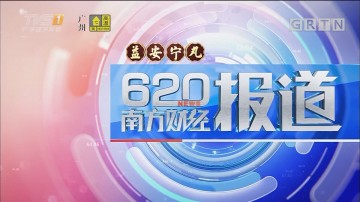 "[HD][2019-08-07]南方财经报道:上海自贸区临港新片区制度设计""四大新看点"""