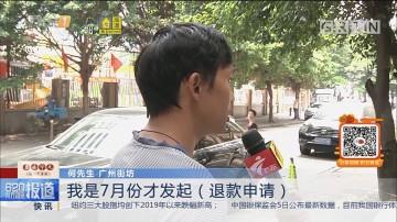 广州:共享汽车使用方便 押金难退