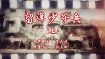 [2019-08-08]七十二家房客:留洋少爷兵(上)