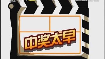 [2019-08-21]都市笑口组:中奖太早