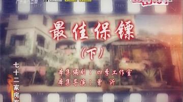 [2019-08-25]七十二家房客:最佳保镖(下)