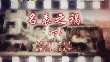 [2019-08-05]七十二家房客:名表之祸(下)