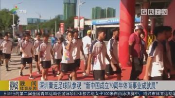 """深圳青运足球队参观""""新中国成立70周年体育事业成就展"""""""
