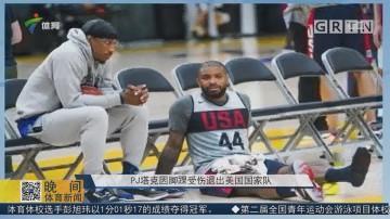 PJ塔克因脚踝受伤退出美国国家队