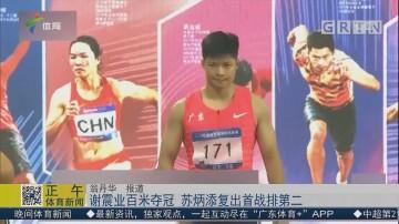 谢震业百米夺冠 苏炳添复出首战排第二
