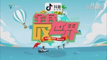 [HD][2019-08-09]全民叹世界:怒海狂涛 一场惊险难忘之旅