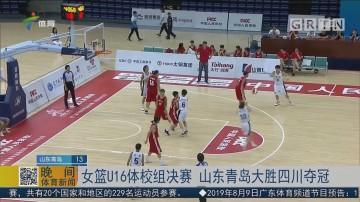 女篮U16体校组决赛 山东青岛大胜四川夺冠