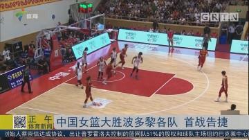 中国女篮大胜波多黎各队 首战告捷