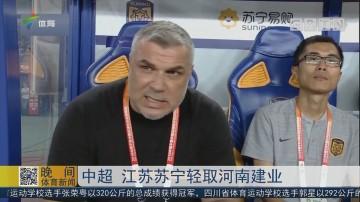 中超 江苏苏宁轻取河南建业