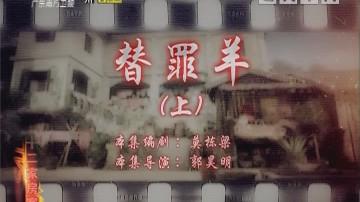 [2019-08-07]七十二家房客:替罪羊(上)