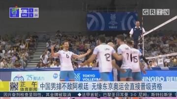 中国男排不敌阿根廷 无缘东京奥运会直接晋级资格