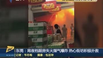 (DV现场)东莞:宵夜档厨房失火煤气爆炸 热心街坊积极扑救