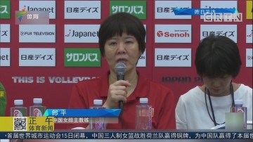 女排世界杯 中国队取得两连胜