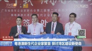 粤港澳新生代企业家聚首 探讨湾区建设新使命
