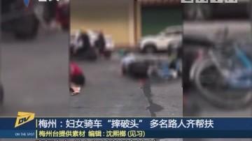 """(DV現場)梅州:婦女騎車""""摔破頭"""" 多名路人齊幫扶"""