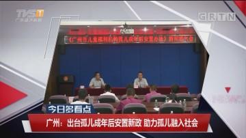 广州:出台孤儿成年后安置新政 助力孤儿融入社会