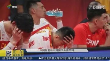 中国男篮与中国国足会师羊城