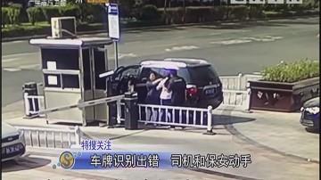 车牌识别出错 司机和保安动手