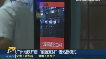 """(DV现场)广州地铁开启""""刷脸支付""""进站新模式"""