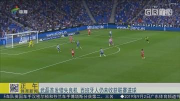 武磊首发错失良机 西班牙人仍未收获联赛进球