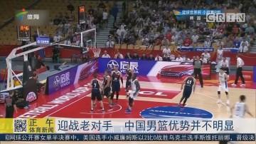 迎战老对手 中国男篮优势并不明显