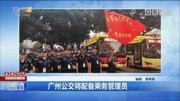 广州公交将配备乘务管理员
