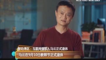 智叻湾区:马云在9月10日教师节正式退休