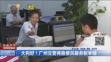 大利好!广州交警再推便民服务新举措