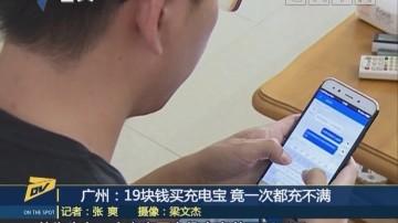 (DV现场)广州:19块钱买充电宝 竟一次都充不满