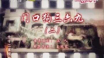 [2019-09-20]七十二家房客:门口狗三六九(二)