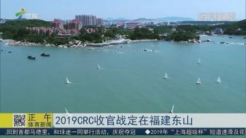2019CRC收官战定在福建东山